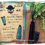 メンズの季節♪ヽ(´▽`)/
